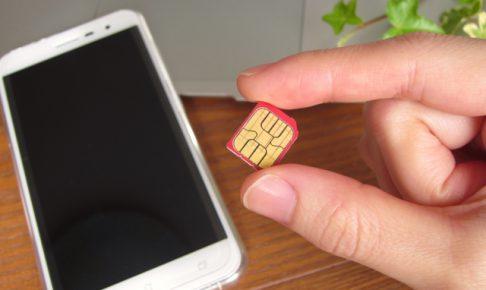 携帯料金はSIMカードにかかっている