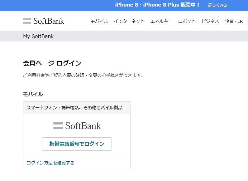 ソフトバンクで携帯料金プランを変更するには