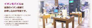 店舗なしの格安スマホが不安な人も安心できるイオンモバイル