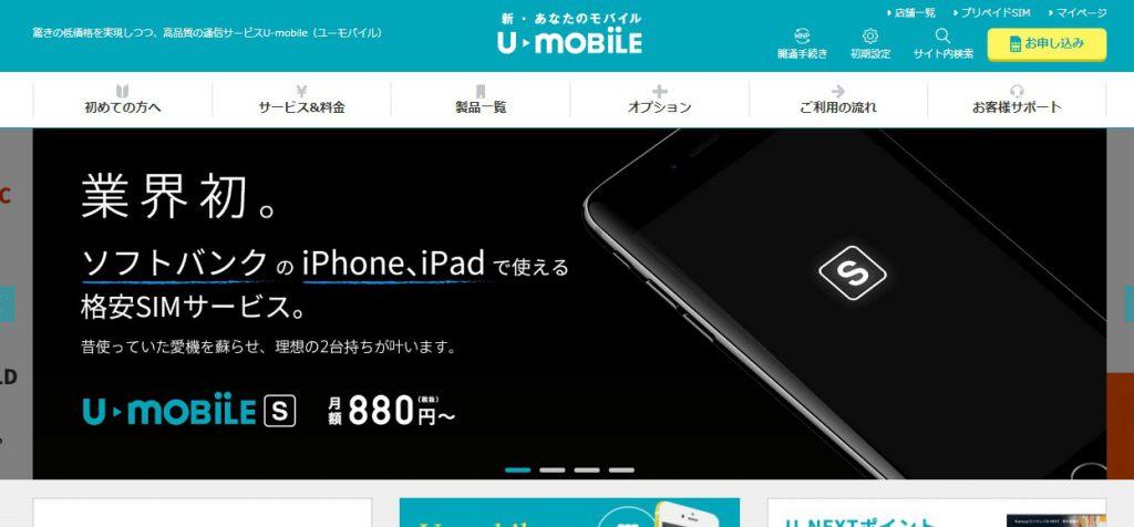 U-mobile Sで携帯料金を下げる・安くする方法まとめ