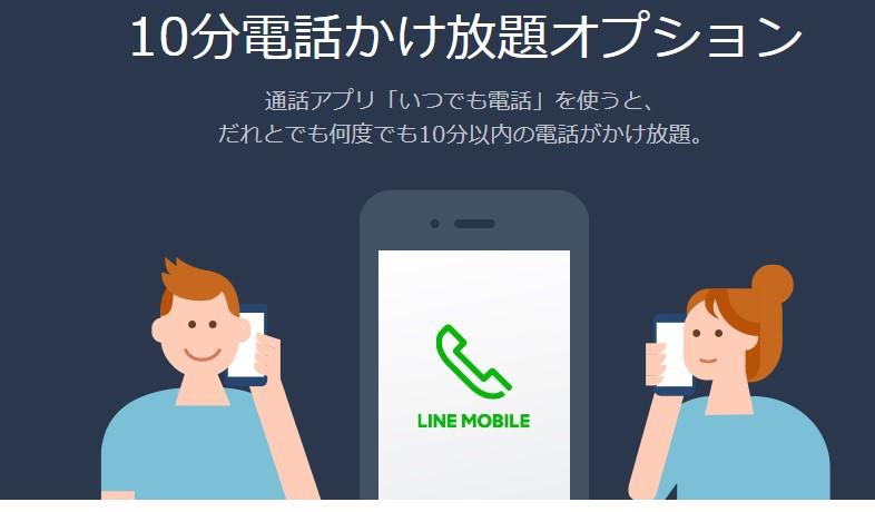 10分間の無料通話がついてお得なLINEモバイルの携帯料金プランとオプション