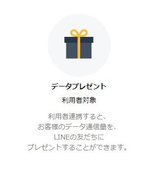 LINEモバイルのデータプレゼントで友達も携帯料金が安くお得になる