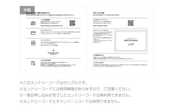 LINEモバイルのエントリーパッケージ・エントリーコード