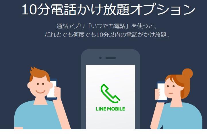 LINEモバイルの10分間かけ放題オプションで通話料金を大幅に値下げ・安くする