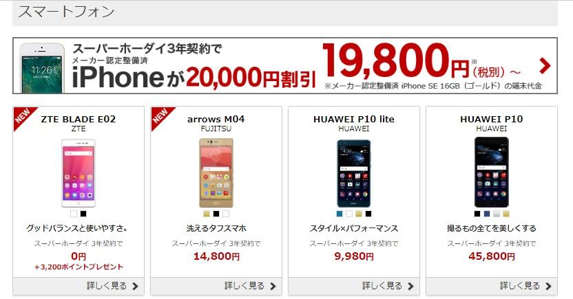 格安スマホのセット販売で携帯料金を安く新しい機種も使える