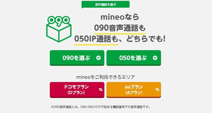 mineoのdocomo、auプランの音声通話サービスの違い