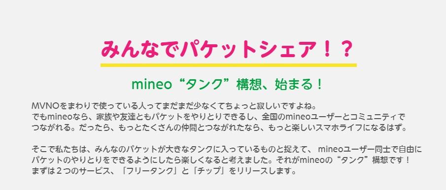 mineoのフリータンクを利用して追加料金を抑え携帯料金を安くする