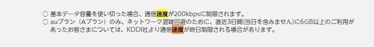 mineoの速度制限のデメリット