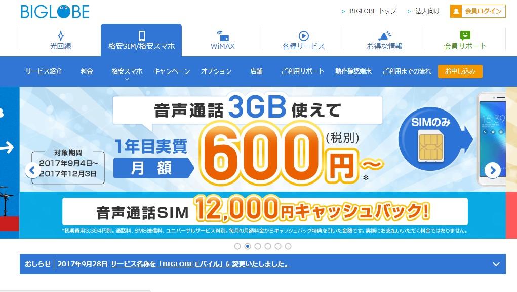 BIGLOBEモバイルで携帯料金を安く下げる方法