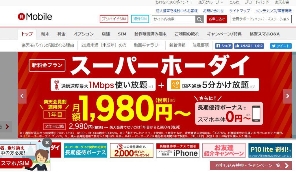 楽天モバイルで携帯料金を安くする方法