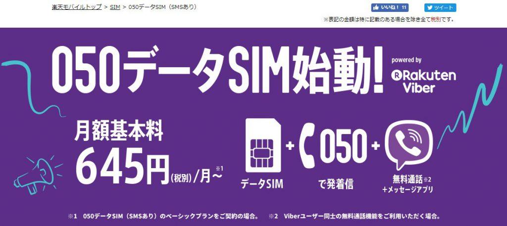 楽天モバイルのSIMのみ料金プランを知って携帯料金を安くする