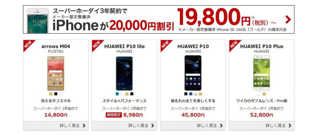 端末セット購入で安く得する楽天モバイルの料金プラン
