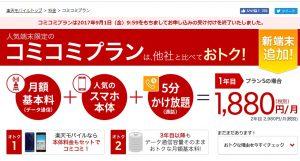 楽天モバイルの端末セット価格がお得になる携帯料金プラン・コミコミプラン