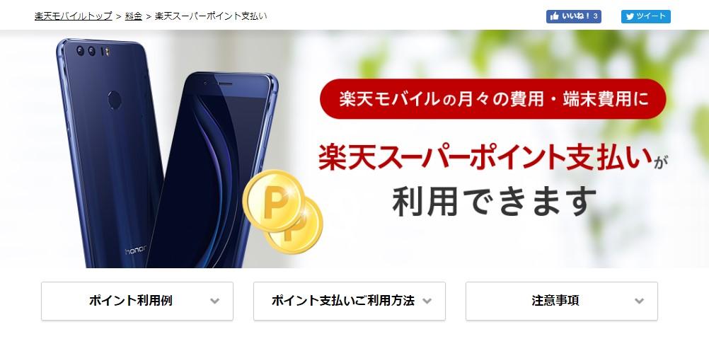 月々の携帯料金にポイントを充当でき携帯料金を安くできる楽天モバイル