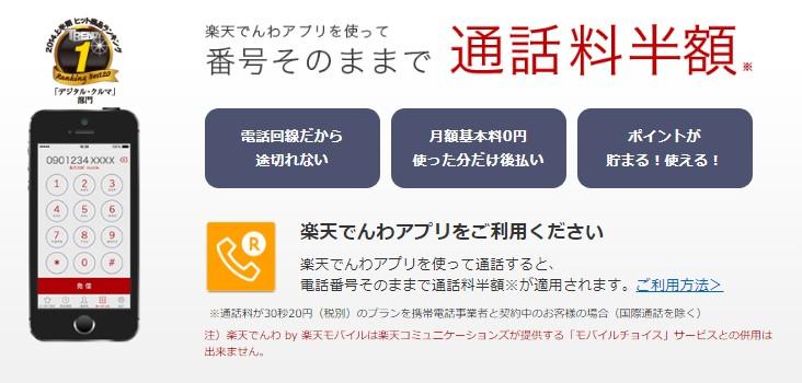 楽天モバイルの通話料金に関するデメリット