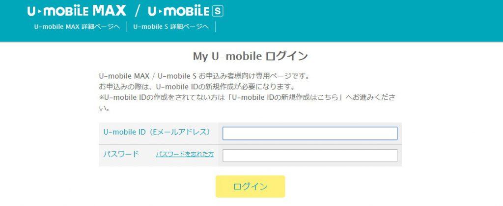 U-mobileの携帯料金プラン変更はMy U-mobileから