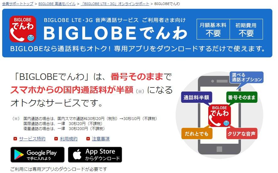 BIGLOBEモバイルで通話料を安くして月々の携帯料金を安く節約する