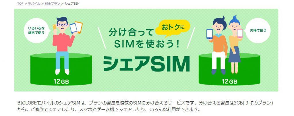 BIGLOBEモバイルのシェアSIMで容量を分け合い携帯料金を安くする