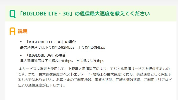 BIGLOBEモバイルの通信速度