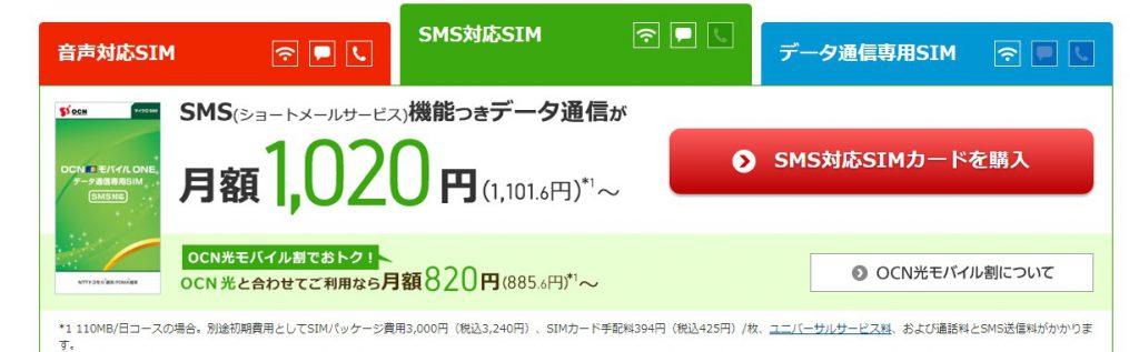 OCNモバイルONEの料金プラン・SMS付SIMの料金は