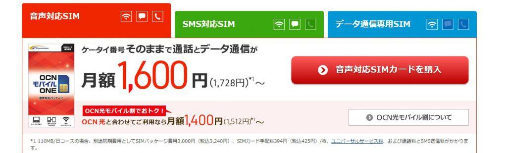 OCNモバイルONEの料金プラン・音声通話付SIMの料金