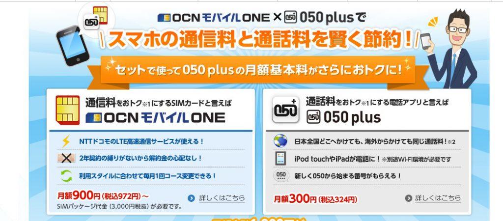 通話料・携帯料金を安くするOCNモバイルONEの050プラス