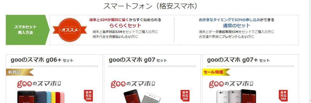 携帯料金を安くできるがサイトが見づらいOCNモバイルONE