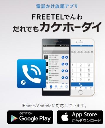 FREETELの「だれでもカケホーダイ」で携帯料金を安くするには