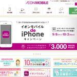 イオンモバイルで携帯料金を安くする方法
