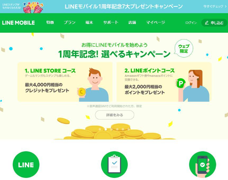LINEモバイルで携帯料金を安くする方法