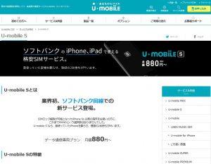 U-mobile Sで携帯料金を安くする方法