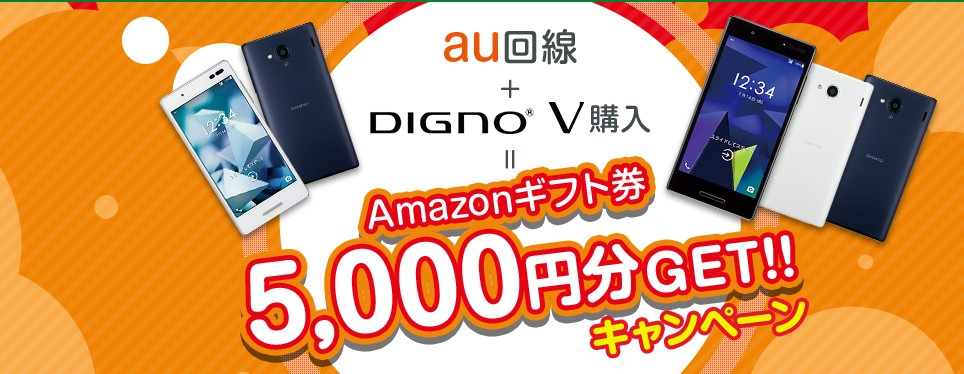 mineo(マイネオ)のau回線とDIGNO®V購入で5,000円ギフト券プレゼントキャンペーン