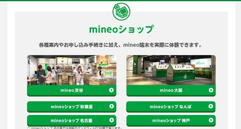 mineo(マイネオ)の実店舗でできることが少ないデメリット