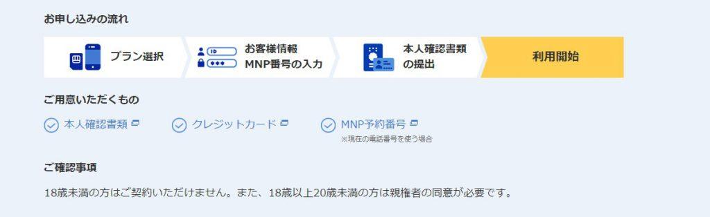 DMMモバイルの申込のデメリット