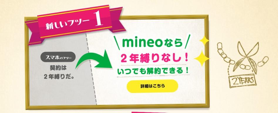 mineo(マイネオ)には実質的な最低利用期間があるデメリット