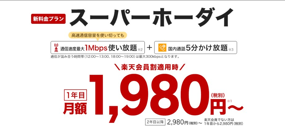楽天モバイルのセット購入はスーパーホーダイの利用で安く利用できる