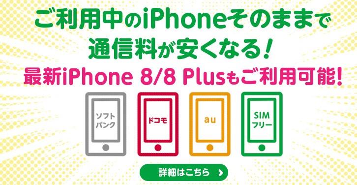 mineoでiPhone使う際の注意点