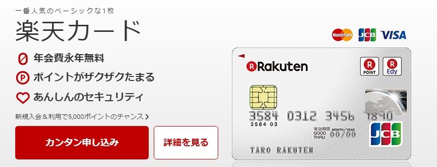 楽天モバイルユーザー楽天カード会員になるとお得になる理由まとめ