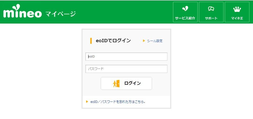 mineo(マイネオ)マイページのログイン画面
