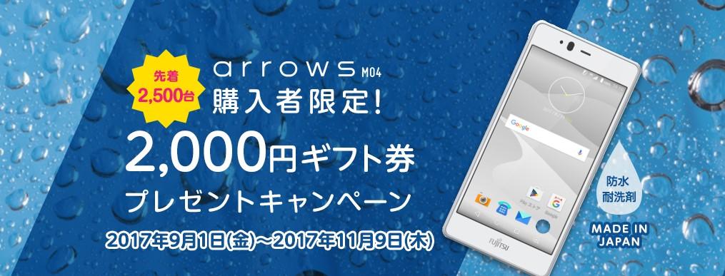 mineo(マイネオ)のarrow M04購入者限定!2,000円ギフト券プレゼントキャンペーン