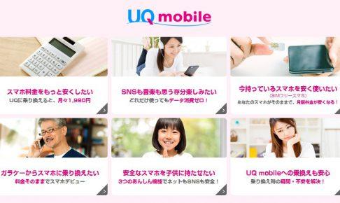 UQモバイルで携帯料金を安くする方法まとめ