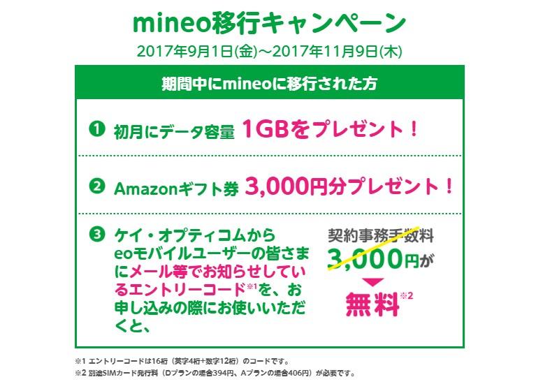 mineo(マイネオ)のeoモバイルユーザー限定mineo移行キャンペーン