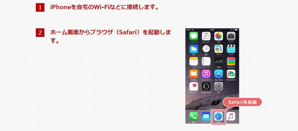 楽天モバイルへの乗り換え(MNP)時iPhone端末に必要なANP設定
