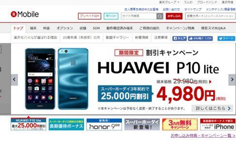 楽天モバイルなら端末セット購入がおすすめ