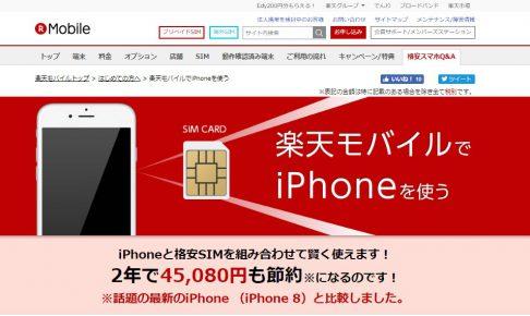 楽天モバイルでiPhoneを使いたいという人向けの解説まとめ
