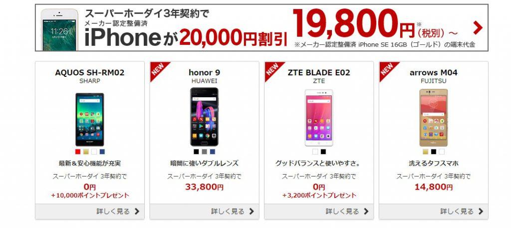 楽天モバイルの端末セット購入での申し込み時に選べる端末