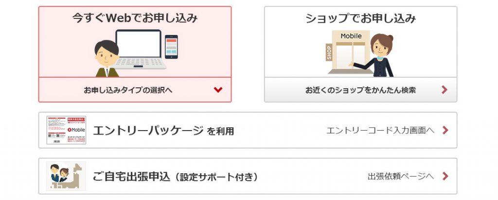 楽天モバイルの申し込み手順