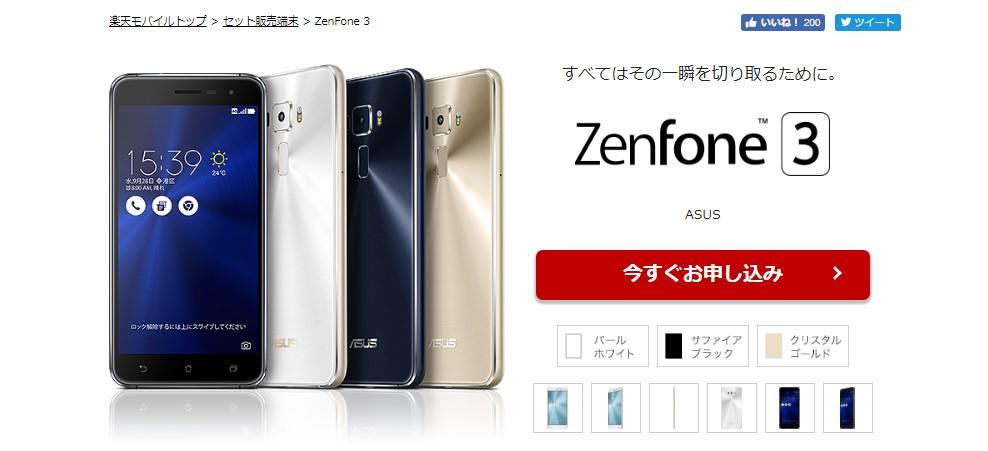 楽天モバイルのセット販売端末でおすすめなzenfone3