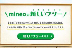 mineo(マイネオ)のサイトが見づらいデメリット