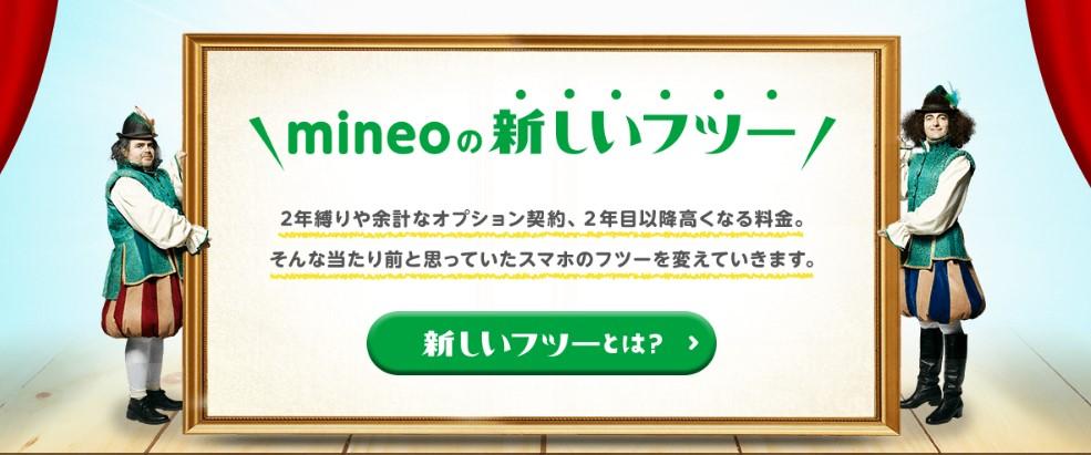 mineo(マイネオ)のMNO回線切り替え方法と日数まとめ